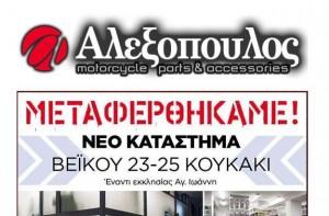 ΝΕΟ ΚΑΤΑΣΤΗΜΑ: Αλεξόπουλος ΕΠΕ