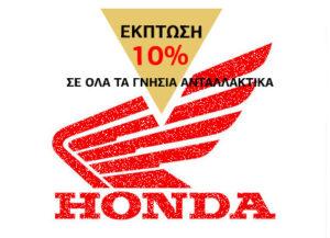 e-moto.gr: Γνήσια ανταλλακτικά Honda με 10% έκπτωση