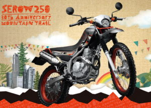 YAMAHA SEROW XT 250: Λείπει...