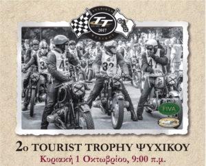 2ο TOURIST TROPHY ΨΥΧΙΚΟΥ: Αγώνας με κλασικές μοτοσυκλέτες