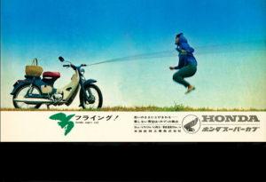 HONDA SUPER CUB C 100: 10 σπάνιες γιαπωνέζικες διαφημίσεις του 1958