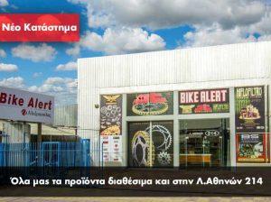 BIKE ALERT - ΑΛΕΞΟΠΟΥΛΟΣ: Νέο κατάστημα στην Λεωφ. Αθηνών