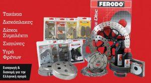 FERODO: Δίσκοι συμπλέκτη για κινητήρες μοτοσυκλετών