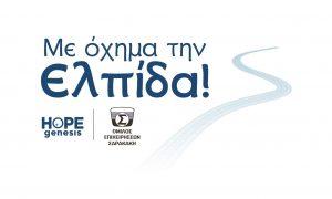 ΟΜΙΛΟΣ ΣΑΡΑΚΑΚΗ: Με όχημα την Ελπίδα!