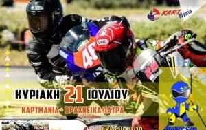 MINIGP CUP, 2019: 1ος γύρος, 21 Ιουλίου Πάτρα, Kartmania