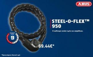 ABUS: Steel O-Flex Plus 950