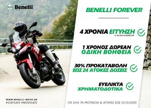 BENELLI FOREVER: 4 χρόνια εγγύηση σε όλες τις Benelli!