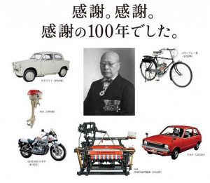 SUZUKI (1920-2020): Γιορτάζει εκατό χρόνια ιστορίας!