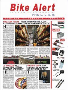 BIKE ALERT HELLAS: Το 2o τεύχος του έντυπου Newsletter