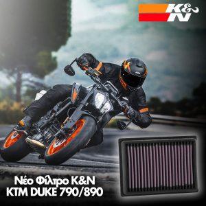 K&N: Φίλτρο αέρα για KTM Duke 790 (2018-2019)